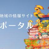 能代山本地域の情報サイト 【能代ポータル】オープンしました!