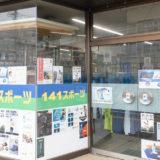 【能代市畠町】141スポーツさんへいってきました!金曜日はベーカリーのパンを販売中!