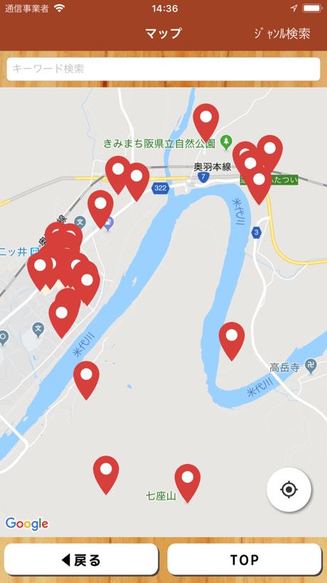 能代きみまち散歩アプリ地図メニュー