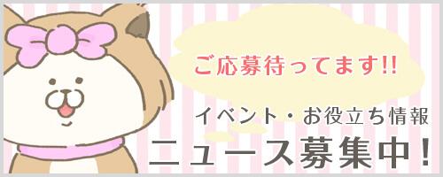 能代山本地域のニュース募集中!