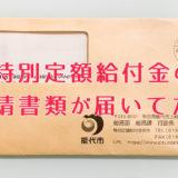 【新型コロナ】特別定額給付金の申請書類がうちに届いてた!【能代市】