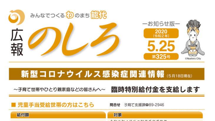 【5月26日付】能代山本地域広報一覧!