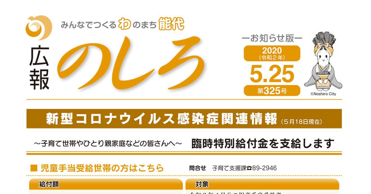 【5月26日付】能代山本地域広報一覧