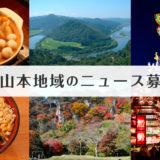 能代山本地域のニュースを募集中です!