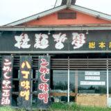 【現在臨時休業中】拉麺哲学さんが6月1日にアクロスへ移転するみたい!