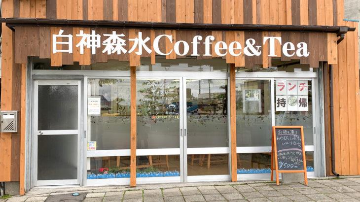 【能代市元町】白神Cafe&Gallaryさんへいってきました!