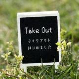 【6月17日更新】能代山本地域のテイクアウトができるお店まとめ!