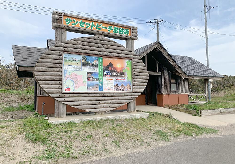 釜谷浜海水浴場の風景1