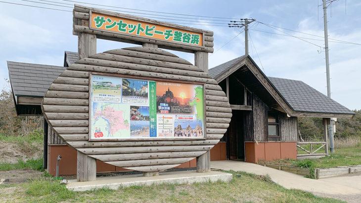 【三種町】釜谷浜海水浴場&ゆめろん温泉に行ってきました!