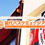 【能代市柳町】能代バスケミュージアムがリニューアルオープンしました!