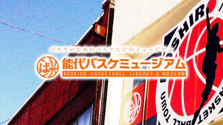 【能代市柳町】能代バスケミュージアムが8月25日(火)より開館するみたい!