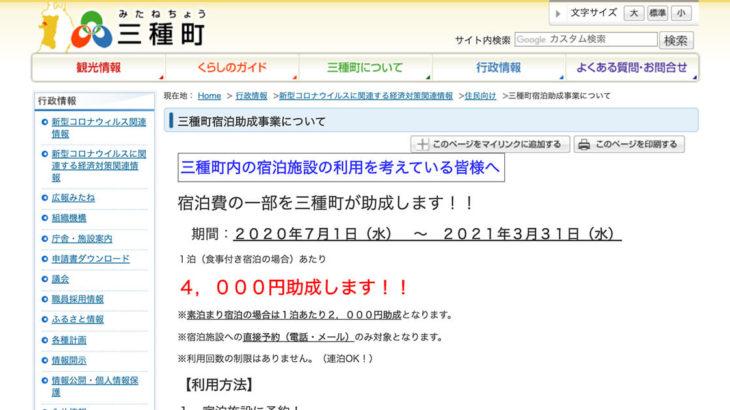【三種町】宿泊助成事業が7月1日から始まるみたい!食事付き宿泊は1泊4,000円助成!