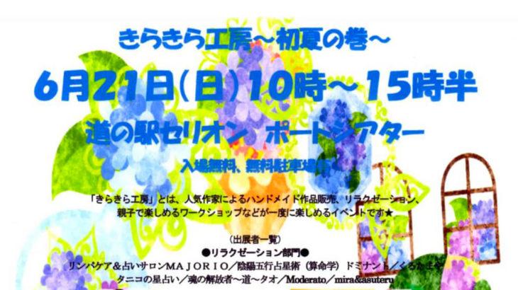 【6月21日開催】秋田市のポートタワーセリオンで「きらきら工房」が開催されるみたい!