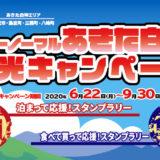 【ニューノーマルあきた白神観光キャンペーン】特設サイトが今日から公開みたい!