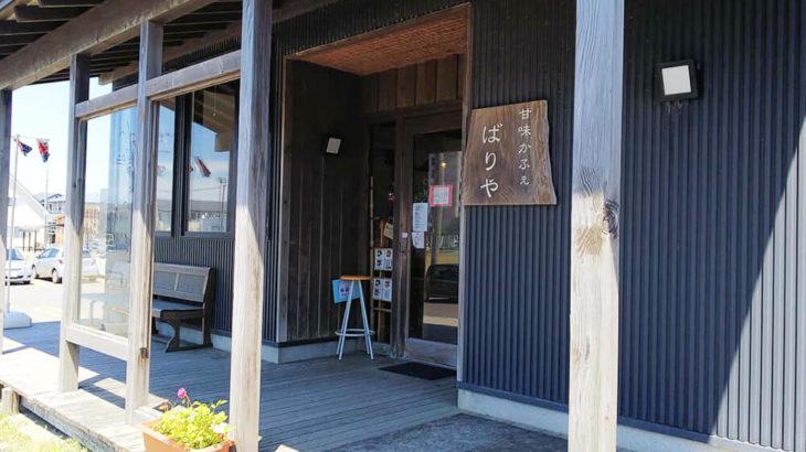 【能代市落合】甘味かふぇ ばりやさんへ行ってきました!