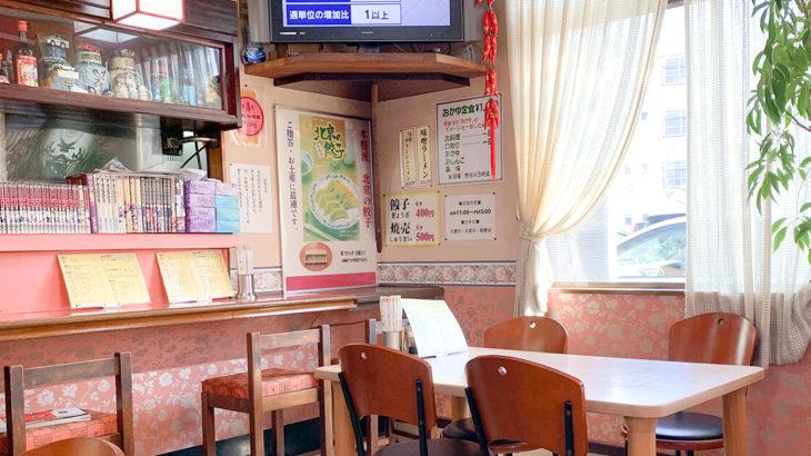 """【能代市西大瀬】中華料理屋""""北京""""さんが閉店するみたい!"""
