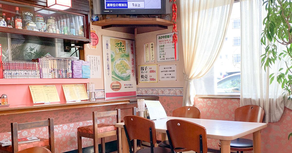 中華料理北京店内
