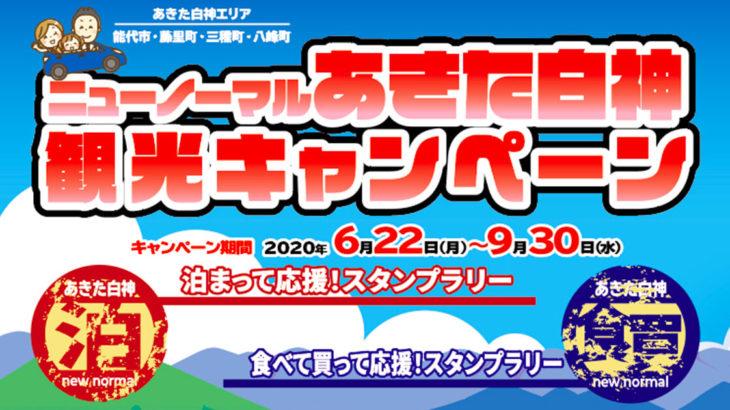 【能代山本地域応援!】最大10万円が当たる観光キャンペーンが実施されるみたい!