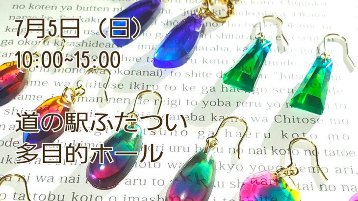 【7月5日開催】道の駅ふたついでハンドメイドアクセサリーの販売イベントが開催されるみたい!