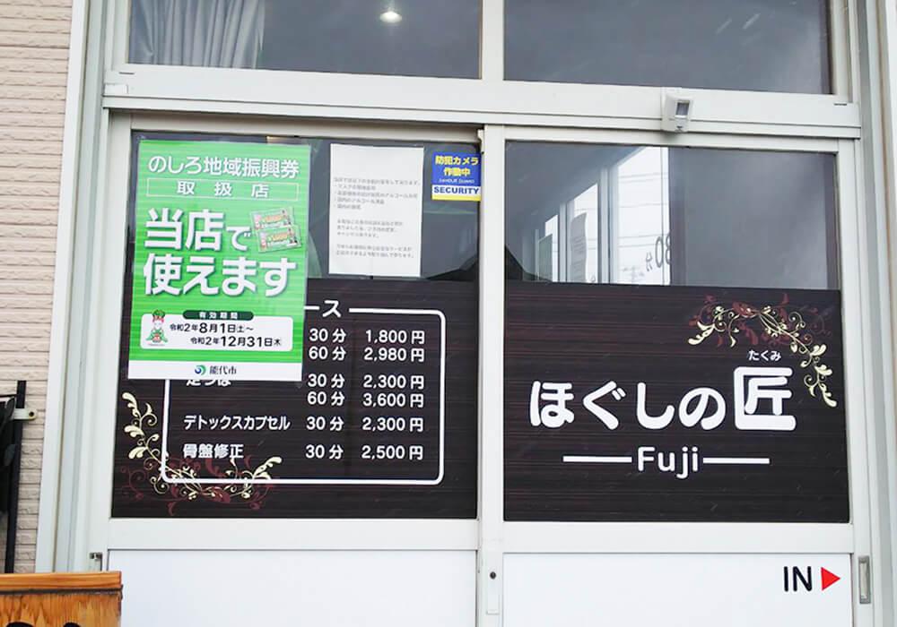 ほぐしの匠 Fuji外観