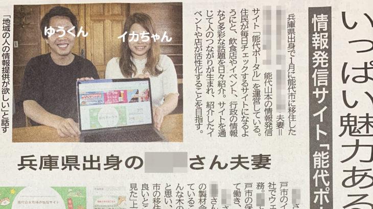 【能代ポータル】北羽新報さんに取り上げて頂きました!