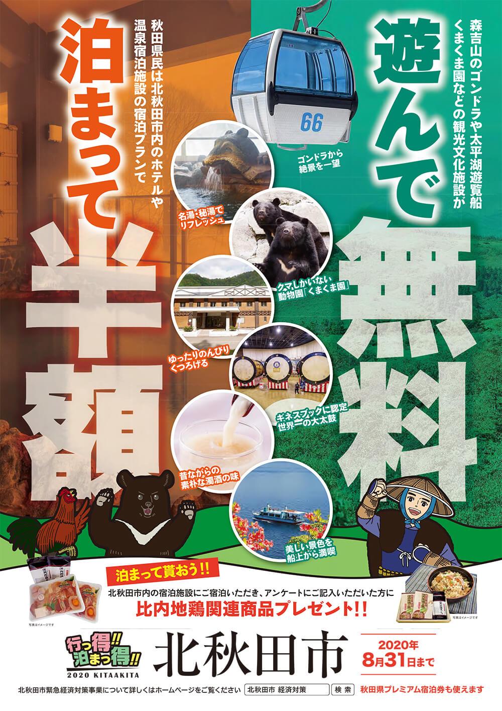行っ得!泊まっ得!2020北秋田夏の観光キャンペーン表