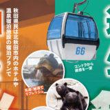 【北秋田市】7月1日より観光施設の利用料が無料・宿泊施設が半額になるみたい!