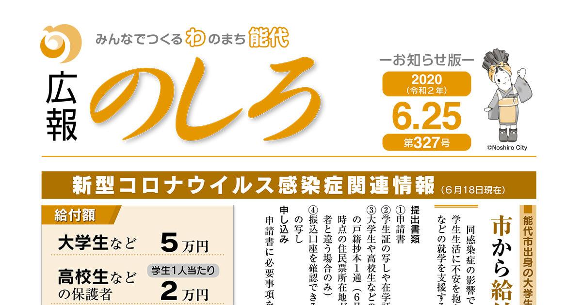【6月25日付】能代山本地域広報一覧