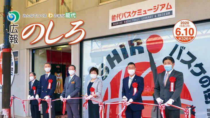 【6月12日付】能代山本地域広報一覧!