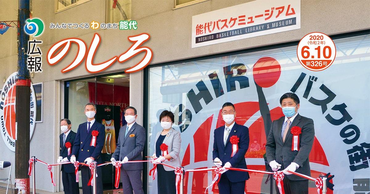 【6月12日付】能代山本地域広報一覧