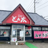 【能代市昇平岱】ラーメンニューとん太さんへ行ってきました!