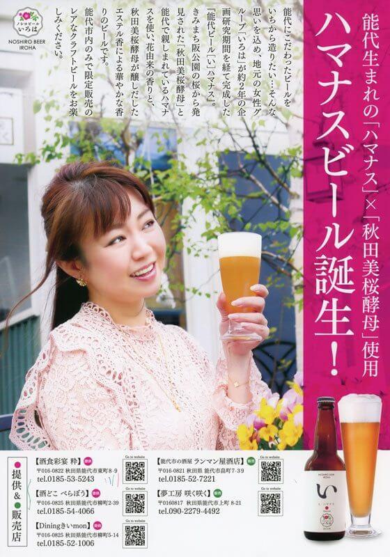 能代ビール「い」ハマナスチラシ