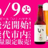 【能代ビール「い」ハマナス】能代初のクラフトビールが6月9日新発売!