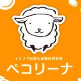 【秋田市ペコリーナ】イタリアンディナーを食べに行ってきました!@夢工房咲く咲く