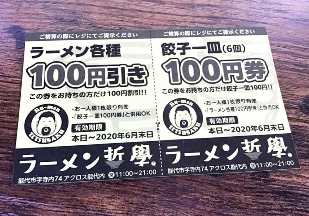 ラーメン各種と、餃子一皿(6個)の100円引きクーポン