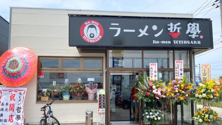 【移転】ラーメン哲学さんが6月1日アクロス能代内で移転オープンしたみたい!