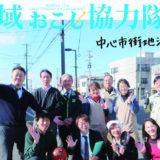 能代市で地域おこし協力隊募集が始まってる!今回は2名の募集みたい!