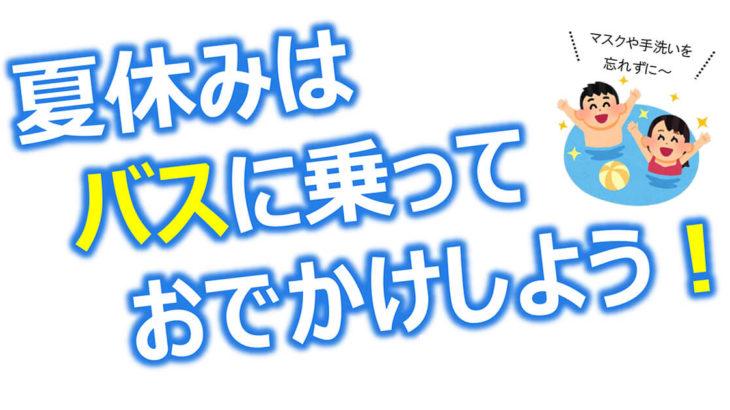 【能代市】夏休みはバスでおでかけ!小中学生は特別運賃でバスが利用できるみたい!