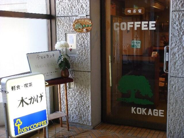 木かげ 文化会館店1