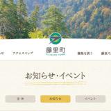 【藤里町】宿泊料金助成が8月1日から始まるみたい!食事付き宿泊は1泊5,000円助成!