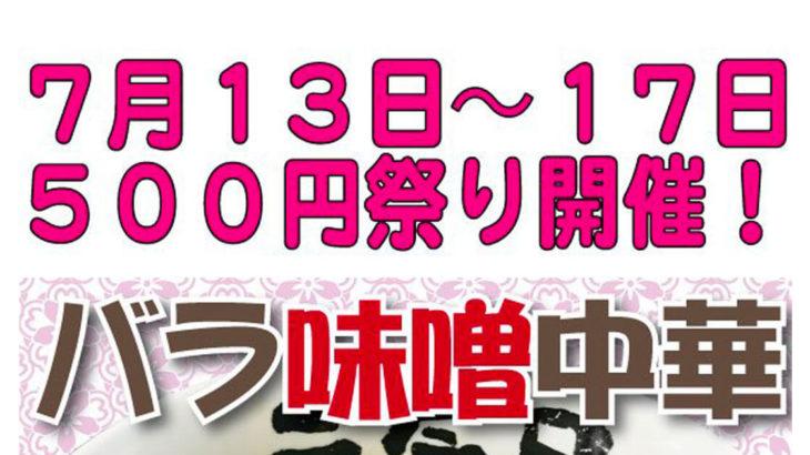 【能代市】らぁめん元氣屋500円祭が7/13~7/17まで開催!今回はバラ味噌中華!