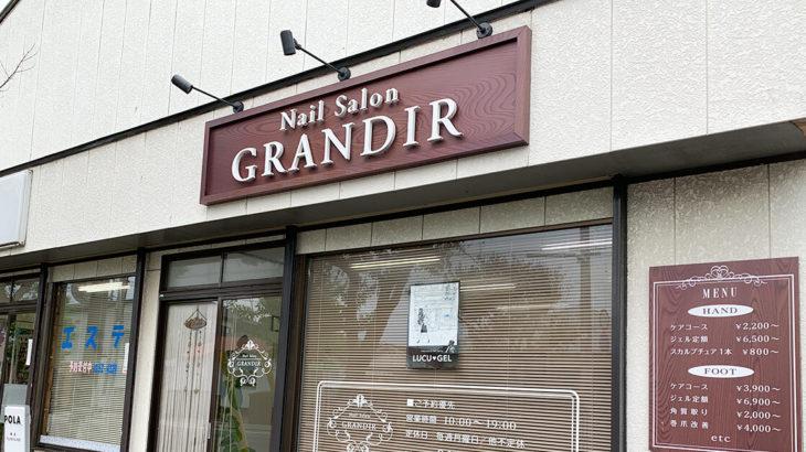 【能代市出戸本町】Nail Salon GRANDIRさんへ行ってきました!
