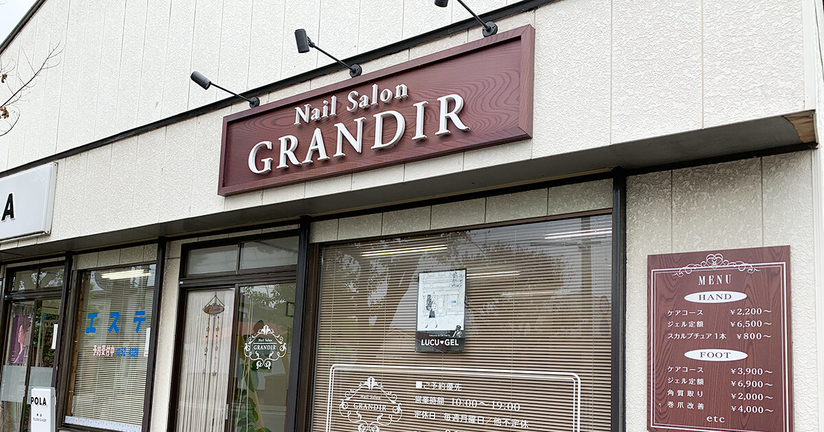 Nail Salon GRANDIR