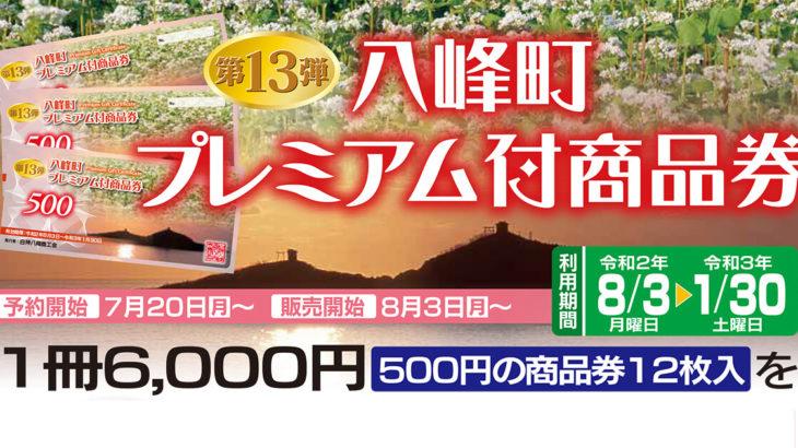 令和2年度八峰町プレミアム付商品券の予約が7月20日より始まるみたい!