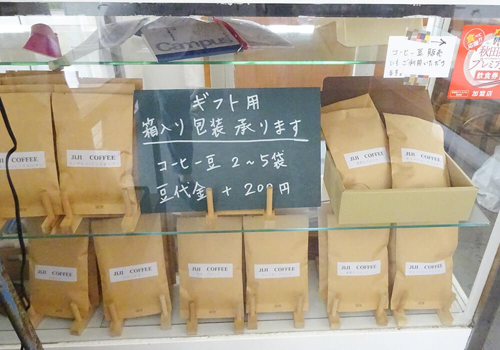 コーヒー豆が陳列されています