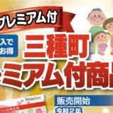 【三種町】プレミアム率20%のプレミアム付商品券が7/15から発売!