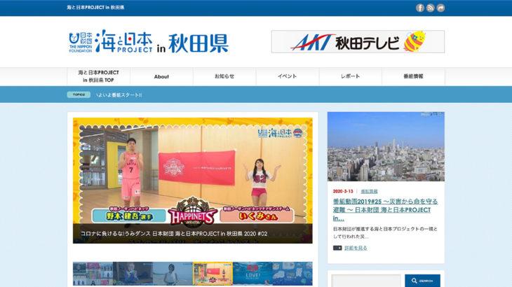 【8月2日】AKT秋田テレビ「海と日本プロジェクトin秋田県」で三種町が特集されるみたい!