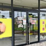 【能代市字昇平岱】マッサージ店「りらくる 能代店」さんが閉店してた!