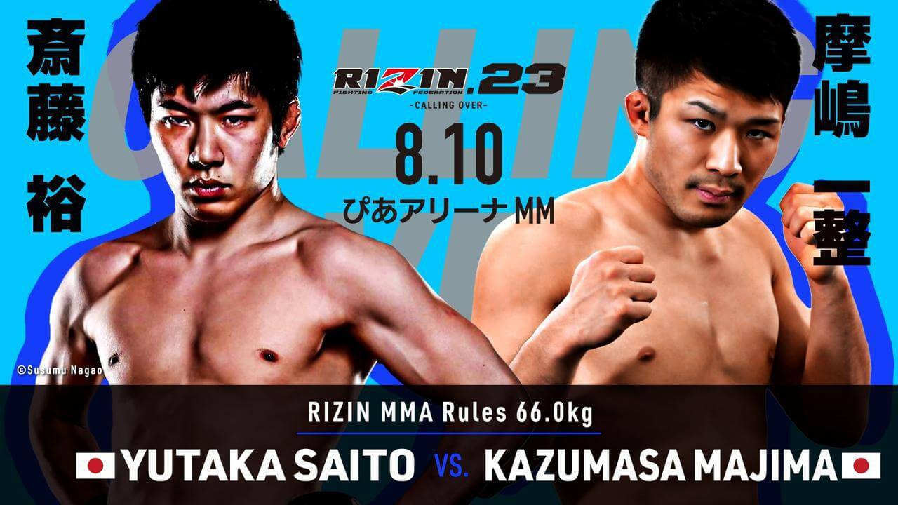 【8月10日】能代市出身「斎藤 裕」選手がRIZIN.23に出場します!