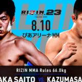 【8月10日】RIZIN.23に能代市出身「斎藤 裕」選手が出場します!